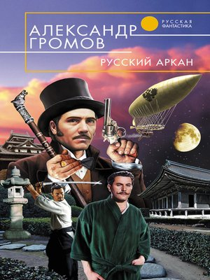 cover image of Русский аркан