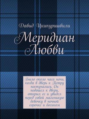 cover image of Меридиан Любви