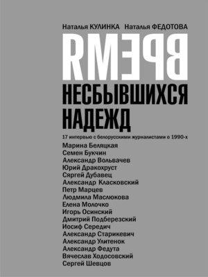cover image of Время несбывшихся надежд