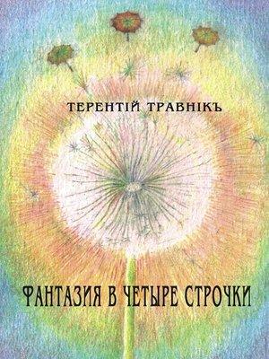 cover image of Фантазия в четыре строчки