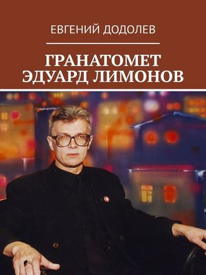 cover image of ГРАНАТОМЕТ ЭДУАРД ЛИМОНОВ