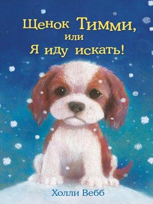 cover image of Щенок Тимми, или Я иду искать!