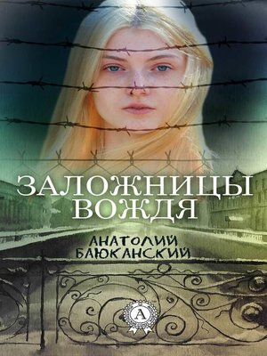 cover image of Заложницы вождя