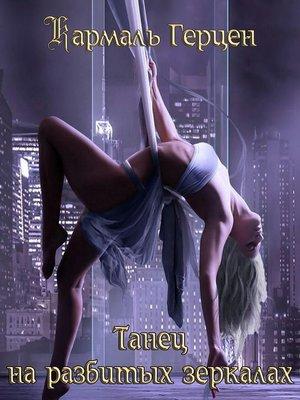 cover image of Танец на разбитых зеркалах