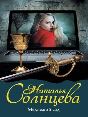 cover image of Медвежий сад
