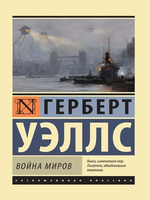 cover image of Война миров