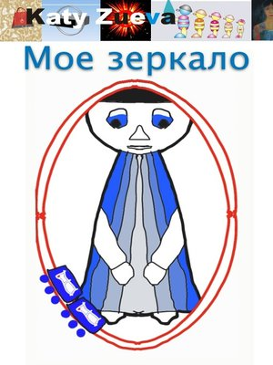 cover image of Мое зеркало
