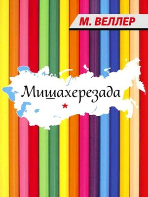 cover image of Мишахерезада