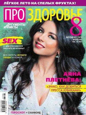 cover image of Аиф. Про Здоровье 07-08-2017