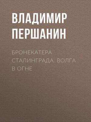 cover image of Бронекатера Сталинграда. Волга в огне
