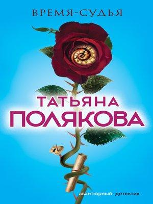 cover image of Время-судья