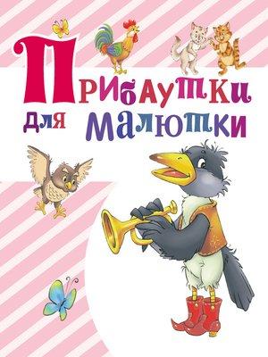 cover image of Прибаутки для малютки