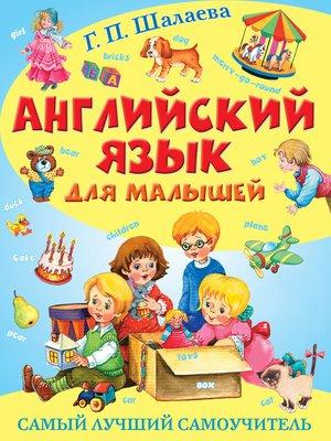 cover image of Английский язык для малышей. Самый лучший самоучитель