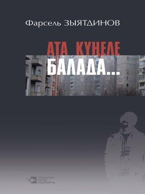 cover image of Ата күңеле балада... (җыентык)