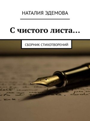 cover image of Счистого листа... Сборник стихотворений