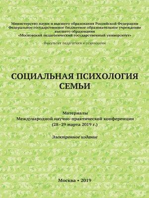 cover image of Социальная психология семьи. Материалы Международной научно-практической конференции (28–29 марта 2019 г.)