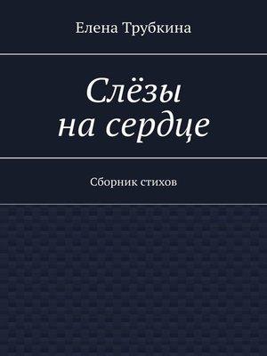 cover image of Слёзы насердце. Сборник стихов
