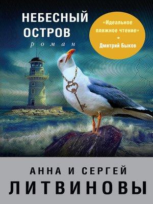 cover image of Небесный остров