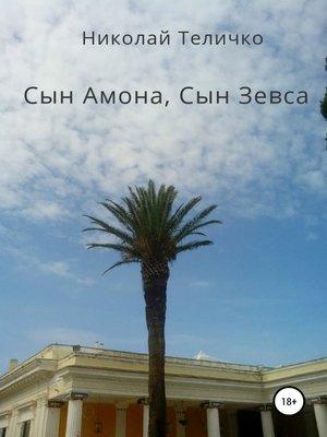 cover image of Сын Амона, Сын Зевса