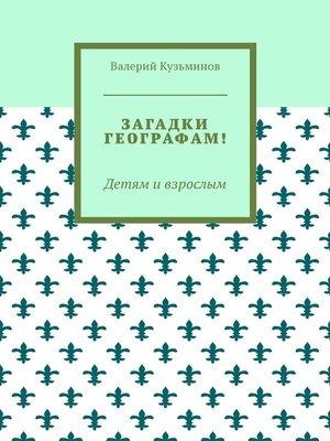 cover image of Загадки географам. Полезное чтение детям