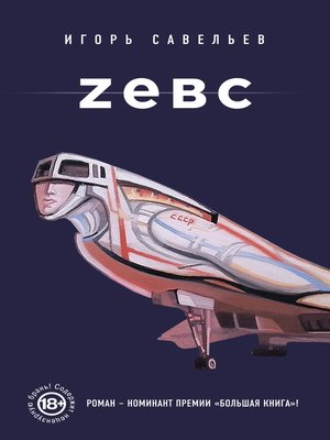 cover image of Zевс