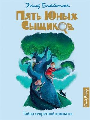 cover image of Тайна секретной комнаты