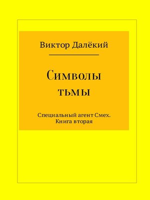 cover image of Символы тьмы