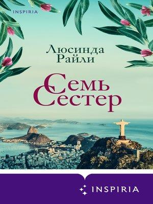 cover image of Семь сестер
