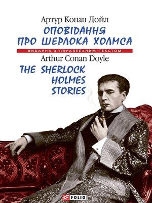 cover image of Оповідання про Шерлока Холмса = the Sherlock Holmes Stories
