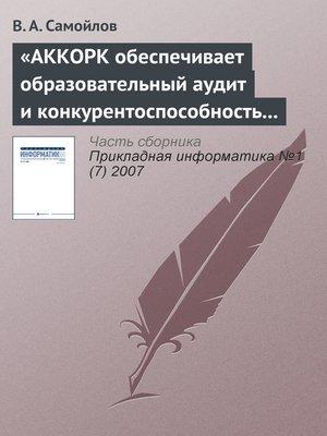 cover image of «АККОРК обеспечивает образовательный аудит и конкурентоспособность вузов»