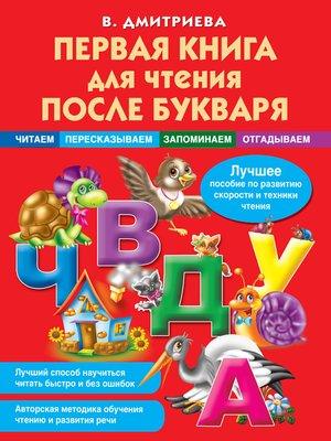 cover image of Первая книга для чтения после букваря