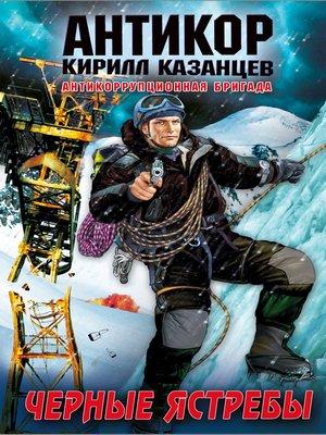 cover image of Черные ястребы