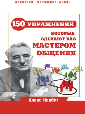cover image of Карнеги