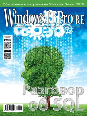 cover image of Windows IT Pro/RE №04/2019