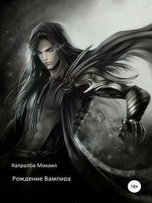 cover image of Рождение вампира