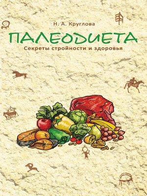 cover image of Палеодиета. Секреты стройности и здоровья
