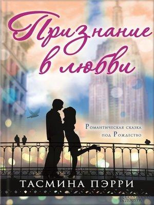 cover image of Признание в любви