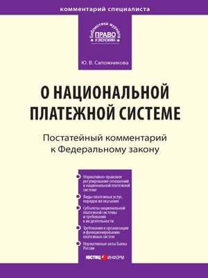 cover image of Комментарий к Федеральному закону от 27 июня 2011 г. № 161-ФЗ «О национальной платежной системе» (постатейный)