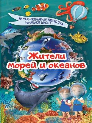 cover image of Жители морей и океанов