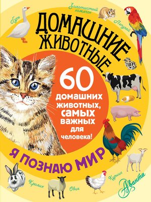 cover image of Домашние животные. 60 домашних животных, самых важных для человека!