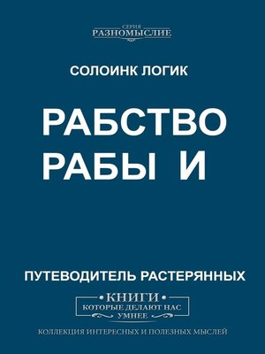 cover image of Рабство ирабы