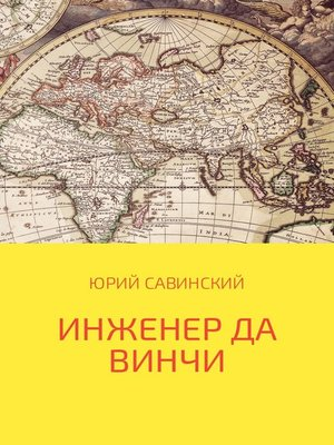 cover image of Инженер да Винчи