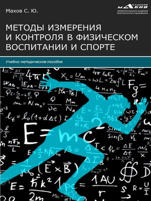 cover image of Методы измерения и контроля в физическом воспитании и спорте