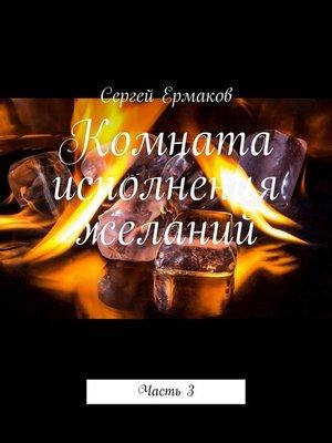 cover image of Комната исполнения желаний. Часть3
