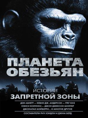 cover image of Планета обезьян. Истории Запретной зоны (сборник)
