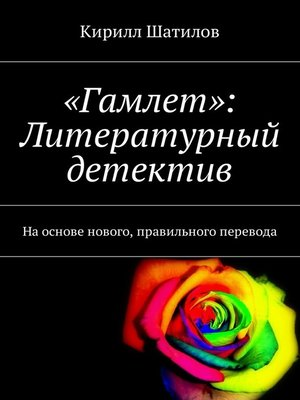 cover image of «Гамлет»
