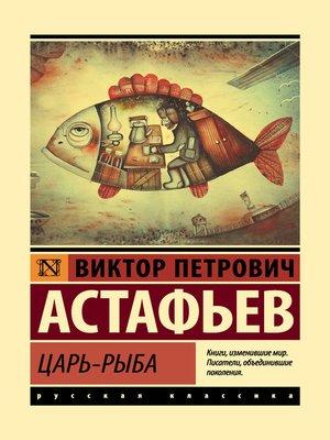 cover image of Царь-рыба