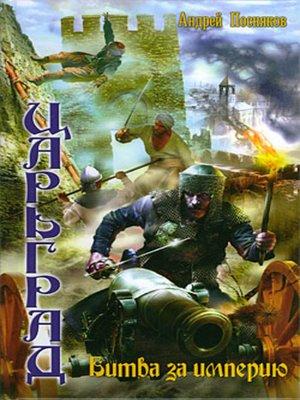cover image of Битва за империю