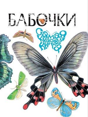 cover image of Бабочки