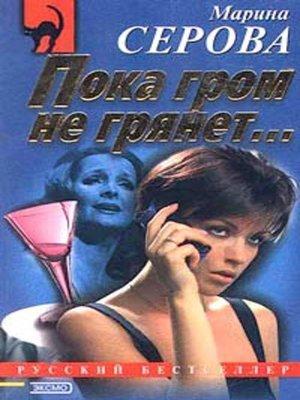 cover image of Пока гром не грянет...